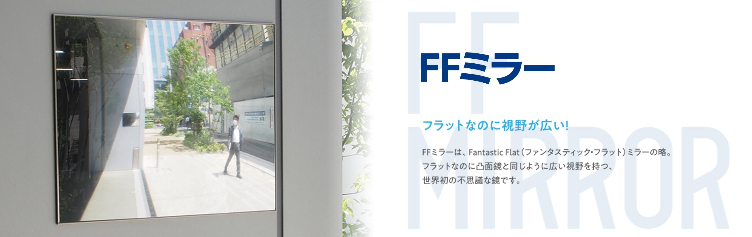 FFミラーの特徴