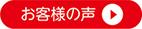 日本航空様の声